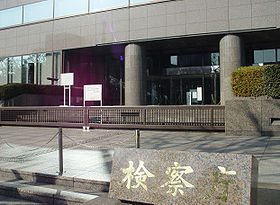The Entrance of Public Prosecutors Office in Tokyo